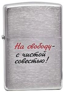 """Широкая зажигалка Zippo Лозунг 12  """"На свободу - с чистой совестью!"""" 200 - фото 5201"""