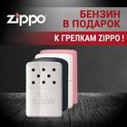 """""""Бензин в подарок"""" к грелке Zippo"""