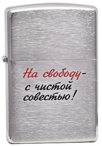 """Зажигалка Zippo Лозунг 12  """"""""На свободу - с чистой совестью!"""""""" 200 - фото 5201"""