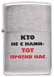 """Широкая зажигалка Zippo Лозунг 6  """"""""Кто не с нами-..."""""""" 200 - фото 5213"""