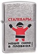 "Широкая зажигалка Zippo Лозунг 11 """"Сталевары!..."""" 200"