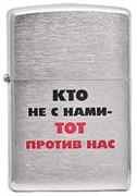 """Широкая зажигалка Zippo Лозунг 6  """"""""Кто не с нами-..."""""""" 200"""